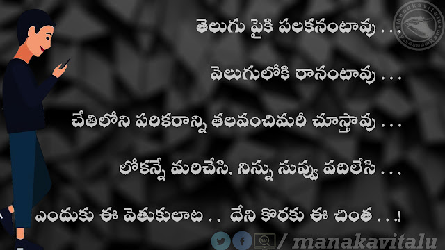 NETI YUVATHA YOUTH ADICTING TO MOBILES QUOTES DOWNLOAD