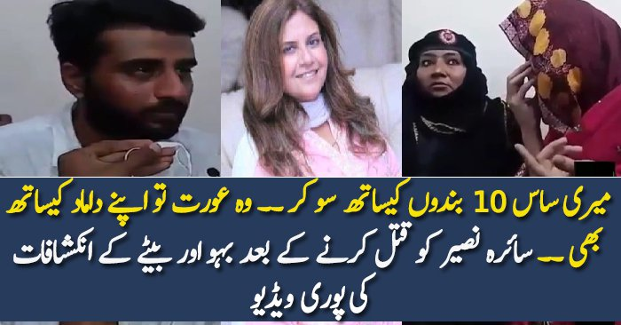 Full Confession Video Of Saira Naseer Son & Daughter In Law