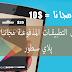 تحميل التطبيقات المذفوعة مجانا من پلاي سطورPaidApps for free