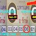 มาแล้ว...เลขเด็ดงวดนี้ 2ตัวตรงๆ หวยซองมหาแดง อ.รักษ์ งวดวันที่ 1/10/61