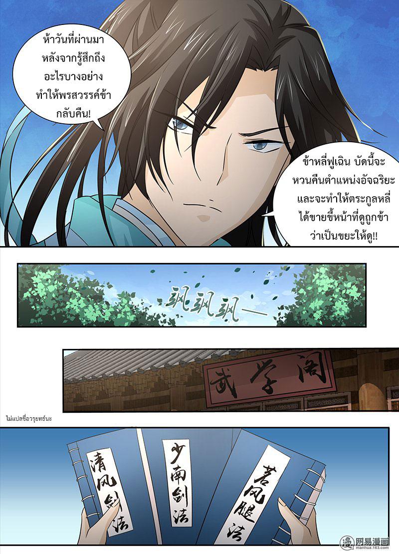 อ่านการ์ตูน Yong Heng Zhi Zun 2 ภาพที่ 9