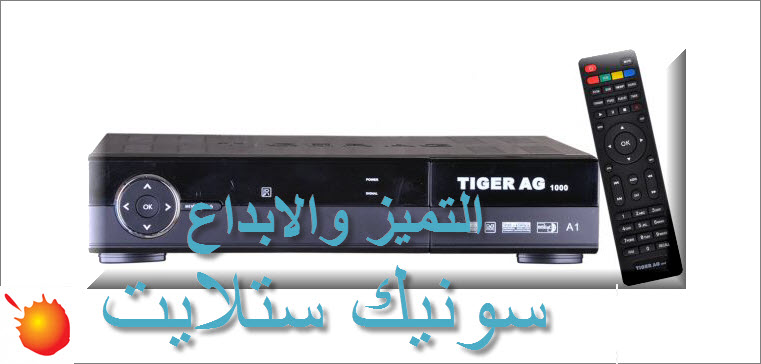 فلاشة اصليه تايجر  tiger ag-1000 a1 الاصدار القديم