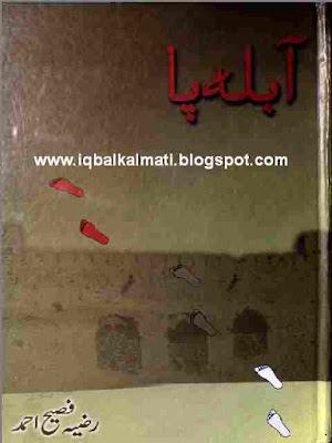 Abla Pa Razia Fasih Ahmad Urdu Novel PDF