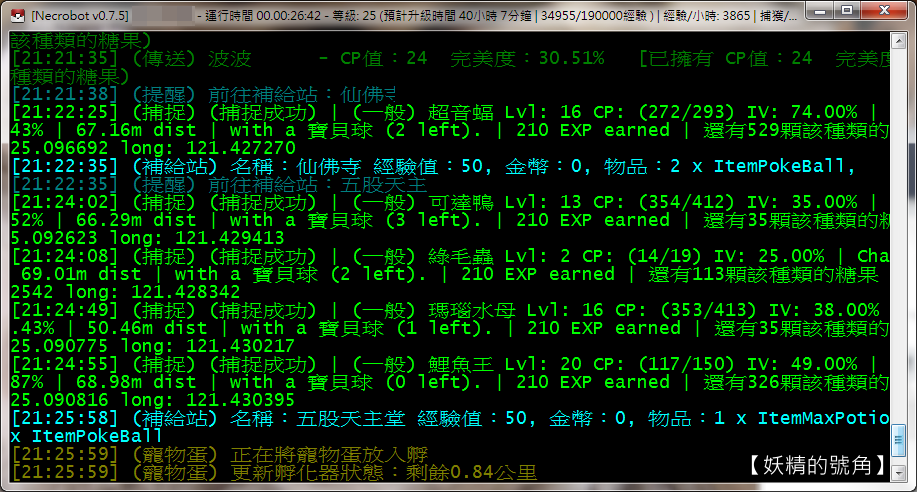 Image%2B001 - 【懶人包】NecroBOT 0.7.5 + Feeder 穩定低速狙擊版