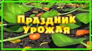 Маша и Медведь смотреть онлайн Праздник урожая - 50 серия