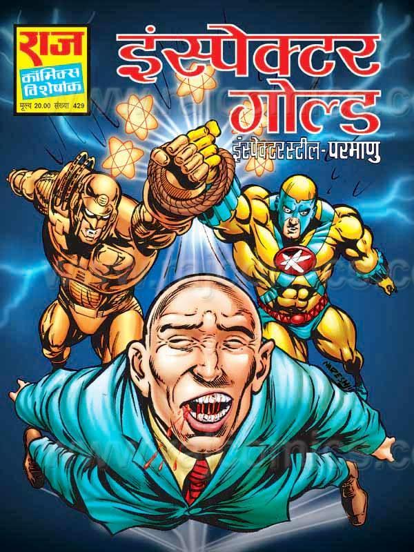 Home for Indian Comics Heros: Inspector Gold - Parmanu