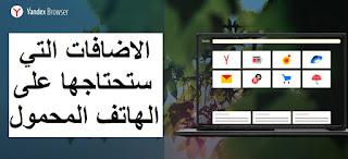 Yansedx Browser طريقة زيادة الاضافات للهاتف المحمول