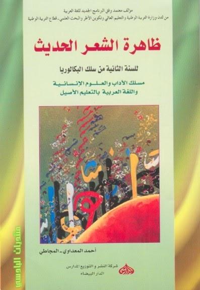 كتاب الاقتصاد النقدي pdf