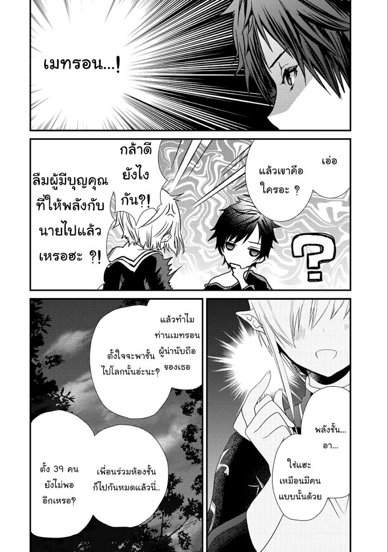 Class ga Isekai Shoukan sareta Naka Ore dake Nokotta n desu ga - หน้า 4