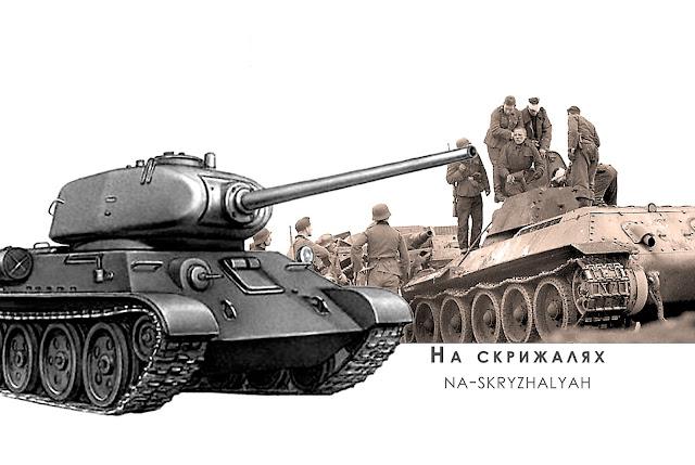 Танк Т-34:легенди і міфи броні