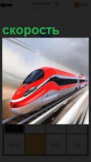 На большой скорости двигается поезд по рельсам, красного цвета