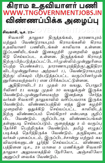 Applications are invited for Village Asst  Post in Sivakasi Taluk Virudhunagar District