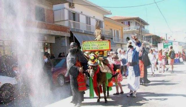 """Αποκριάτικες εκδηλώσεις στο Λυγουριό από τον Πολιτιστικό Σύλλογο """"Ο Καββαδίας"""""""