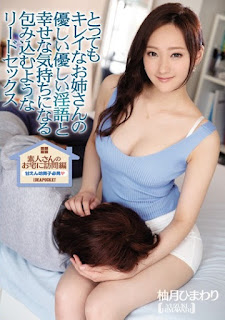 IPX-009 Yuzuki Himawari Older Sister