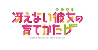 Luna Haruna – Stella Breeze - (Single) Opening Saenai Heroine No Sodatekata