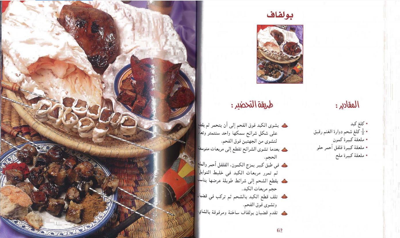 14c3611a6 الطبخ المغربي بولفاف (شواء) | معلومة برو