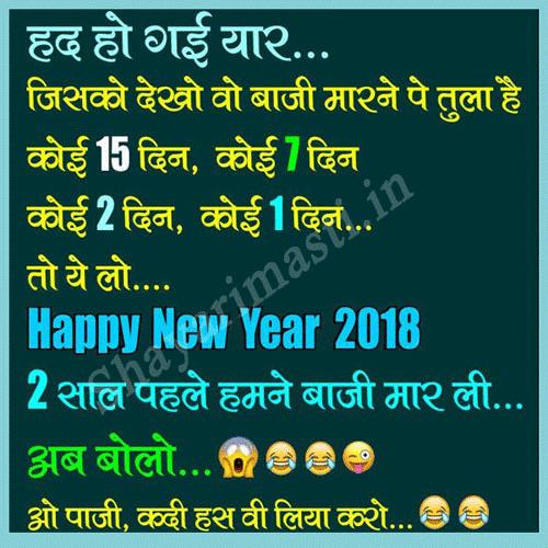 Happy New Year 2017 Shayari Image