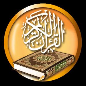 Surat An Naml (Semut) 98 Ayat - Al Qur'an dan Terjemahan