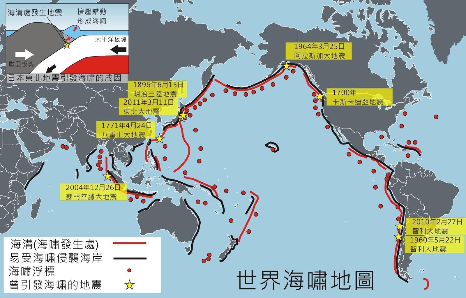 地球故事書: 【國語日報專區】世界海嘯地圖