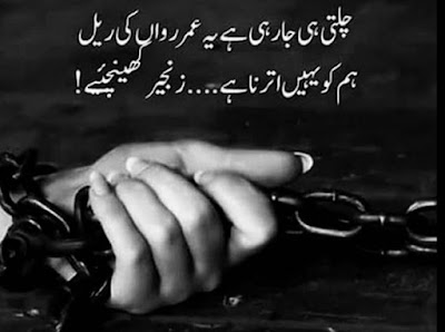 Urdu Poetry | Sad Poetry | Sad Shayari | Poetry in Urdu 2 lines | Urdu 2 Line Poetry | Urdu Poetry World,Urdu Poetry 2 Lines,Poetry In Urdu Sad With Friends,Sad Poetry In Urdu 2 Lines,Sad Poetry Images In 2 Lines,