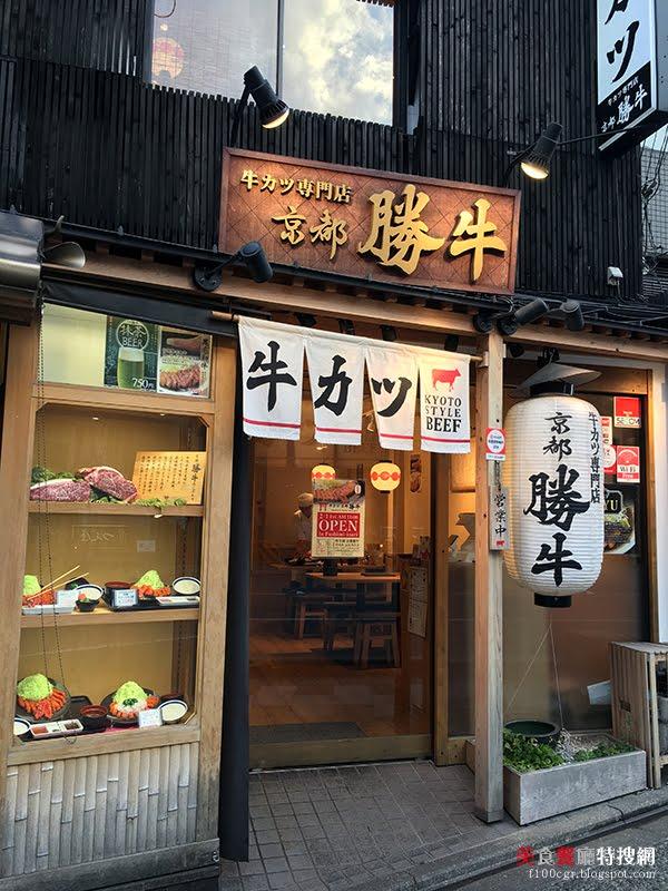[日本] 京都/祇園【京都勝牛 祇園八坂】平價美味日本和牛 外酥內軟口感十足