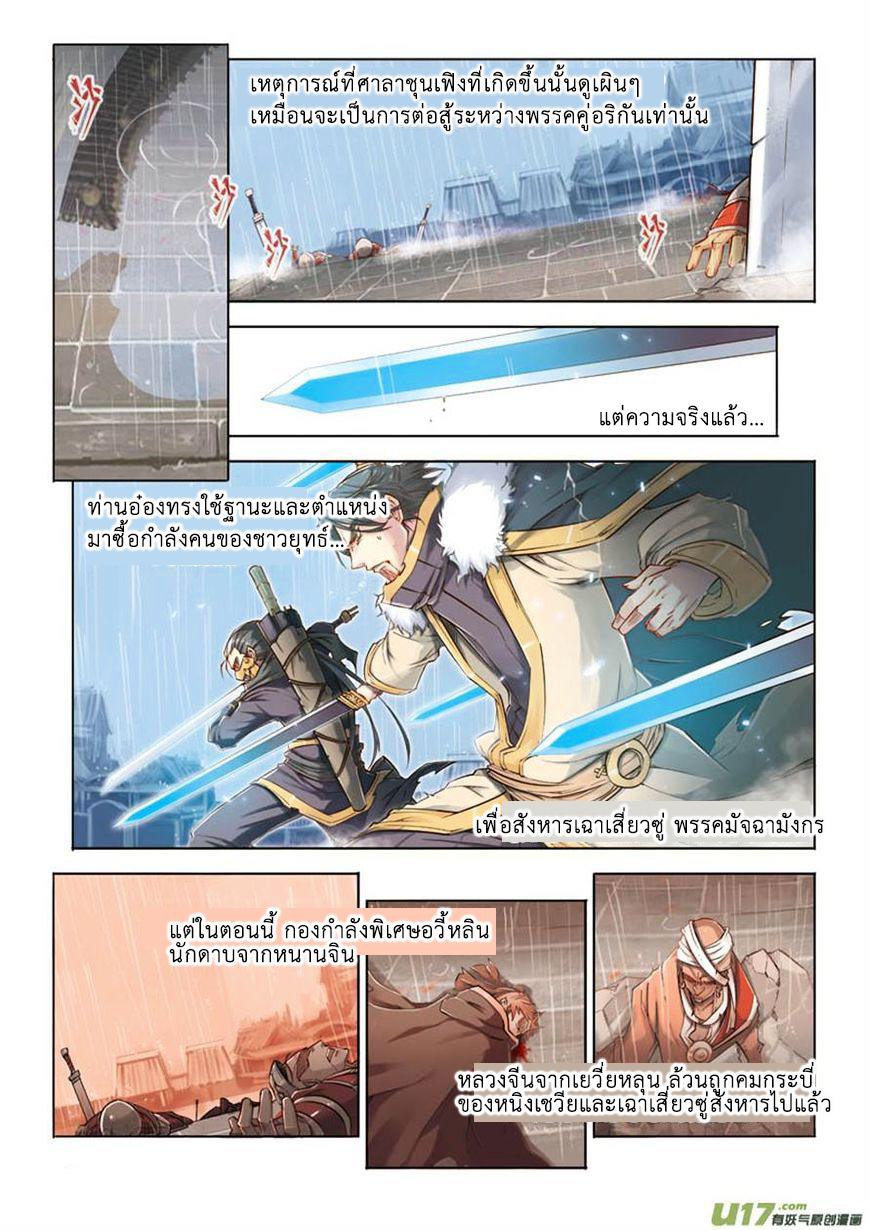 Jiang Ye ตอนที่ 16 หน้า 3