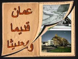 شرح درس نهضة التعليم في عمان