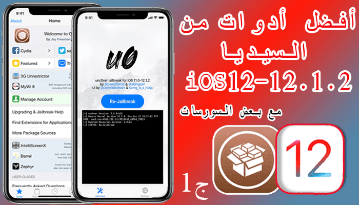 https://www.arbandr.com/2019/02/best-cydia-tweaks-for-jailbreak-ios12-12.1.2-Unc0ver.html