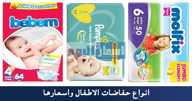 انواع حفاضات الاطفال واسعارها فى مصر