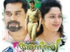 Aneezya 2017 Malayalam Movie Watch Online