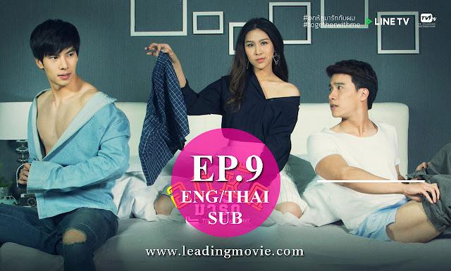 [Eng/Thai Sub] Together With Me The Series EP 9 | อกหักมารักกับผม Full HD