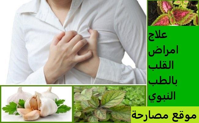 علاج امراض القلب بالطب النبوي
