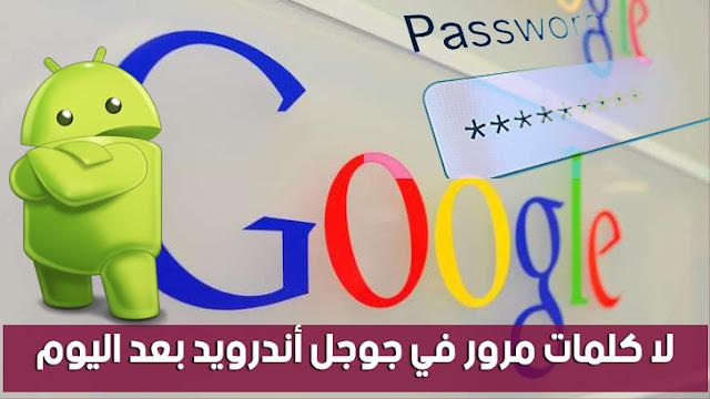 إلغاء كلمات المرور في جوجل أندرويد