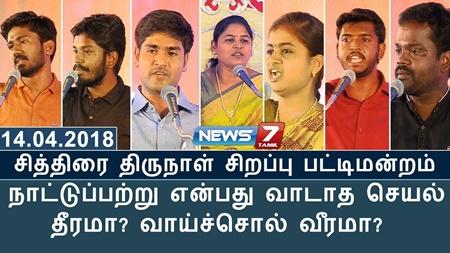 Tamil New Year Special Pattimandram 14-04-2018 | News 7 Tamil