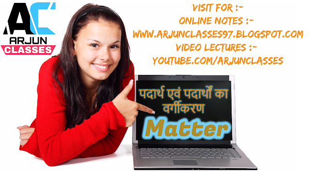 Arjun classes