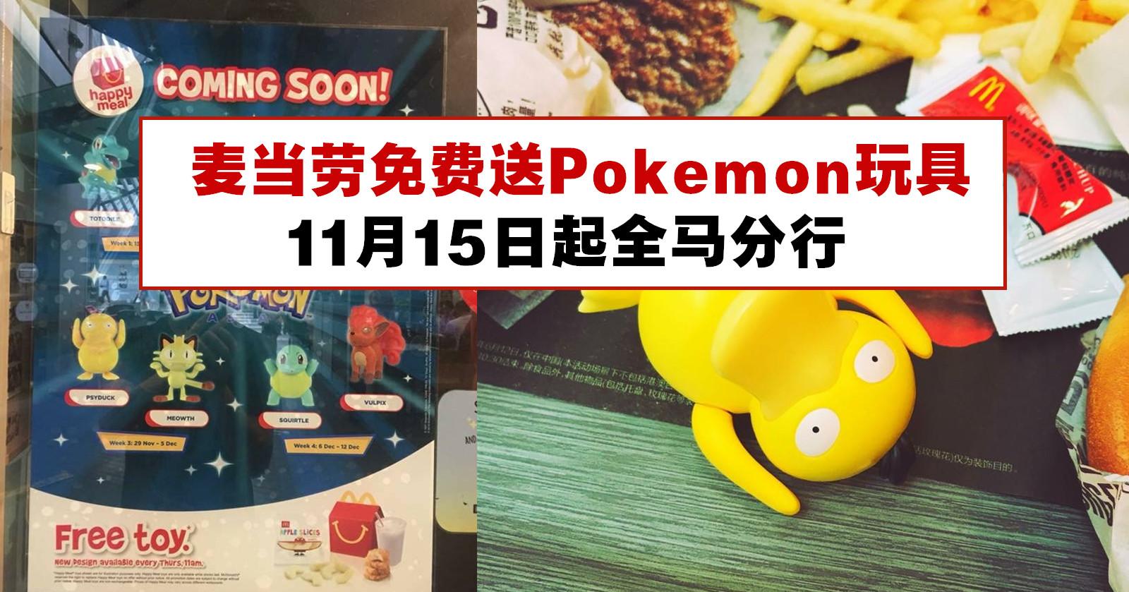 麦当劳11月15日起免费送Pokemon玩具