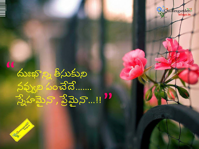 best telugu quotes about love and friendship