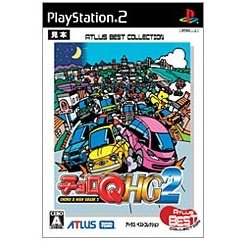 [PS2]Choro Q HG 2[チョロQ HG2] ISO (JPN) Download