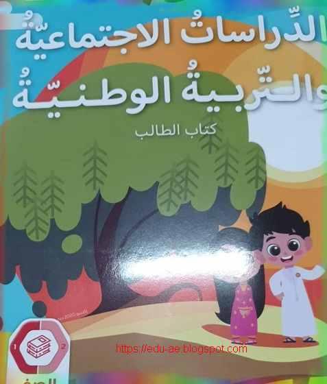 كتاب الاجتماعيات للصف الاول فصل اول2020- مناهج الامارات