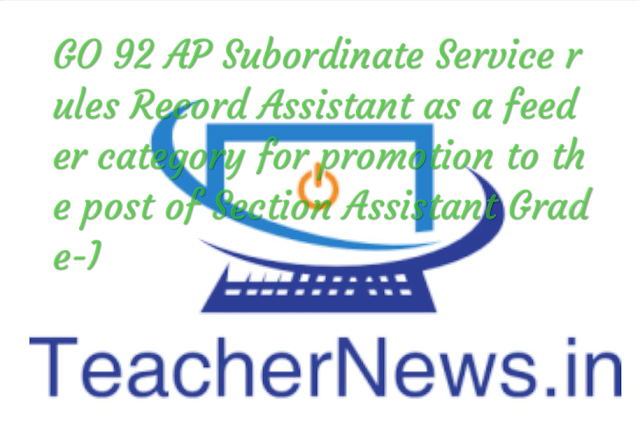 GO 92 AP Subordinate Service rules Record Assistant as a feeder category for promotion to the post of Section Assistant Grade-I