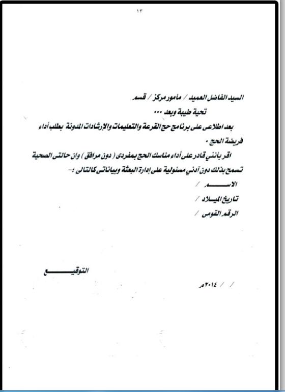 رسالة طلب وظيفة حكومية طريقة كتابة مقال