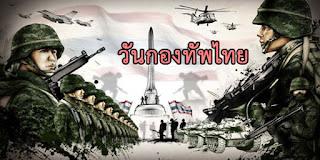 วันสำคัญของชาวไทย วันกองทัพไทย