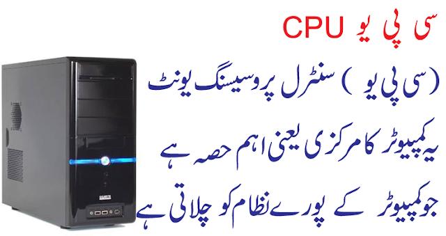 computer articles in urdu