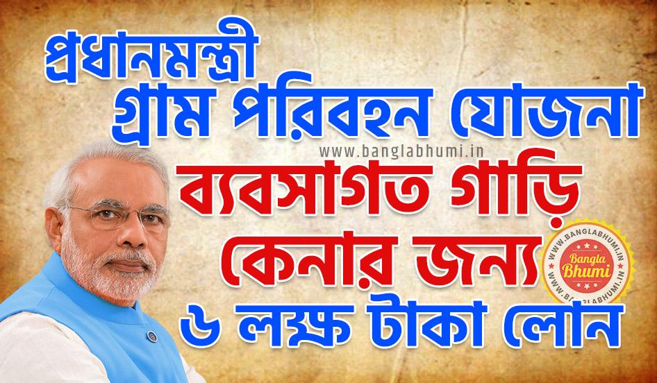 Pradhan Mantri Gram Parivahan Yojana West Bengal