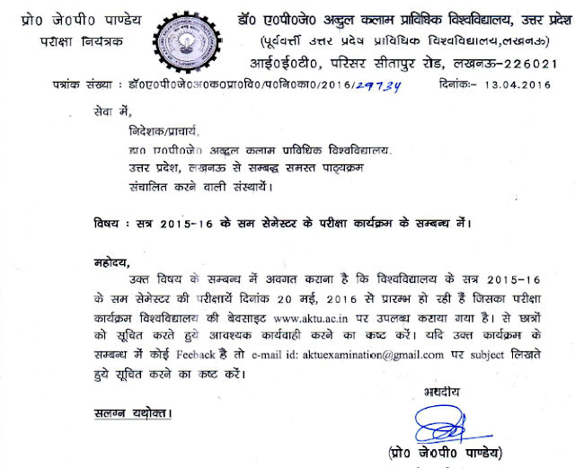 aktu-circular-even-sem-exam-schedule-2015-16