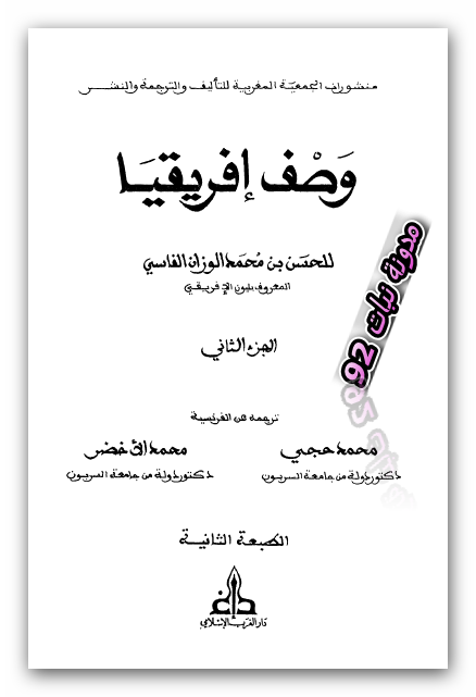 كتاب الاستقصا pdf
