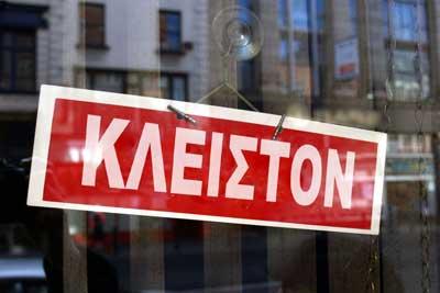 Εμπορικός Σύλλογος Άργους: Τα καταστήματα κλειστά την Κυριακή 16 Ιουλίου