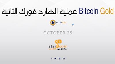 Bitcoin Gold  عملية الهارد فورك الثانية القادمة  في هذا الشهر  ( BTG )