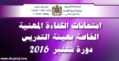 مذكرة 16-067 بتاريخ 28 يونيو 2016 حول تنظيم امتحانات الكفاءة المهنية الخاصة بهيئة التدريس - دورة شتنبر 2016
