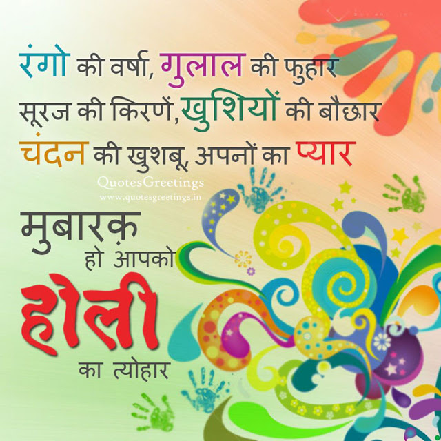 Happy Holi Quotes for Relatives